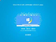 系统之家Ghost Win10 x86(1809专业版)v2018.10(全网首发)