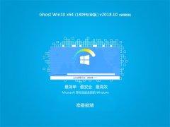 系统之家Ghost Win10 x64(1809专业版)V2018.10(全网首发)