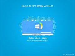 系统之家GHOST XP SP3 精选装机版【v2018.11】