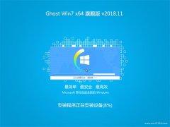 系统之家GHOST WIN7 (X64) 快速旗舰版 V2018.11月(完美激活)