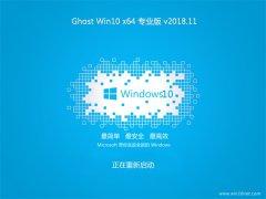 系统之家Ghost Win10 (X64) 绝对激活 专业版 v2018.11