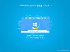 系统之家Ghost Win10x86 绝对激活 专业版 v2018.11