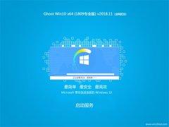 系统之家 Ghost Win10 X64位(1809专业版)V2018.11(完美激活)