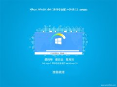系统之家Ghost Win10 x86(1809专业版)v2018.11(免激活)