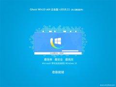 系统之家 Ghost Win10 64位 企业版 2018V11 (绝对激活)