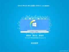 系统之家 Ghost Win10 x86 企业版 2018年11月 (免激活)