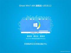系统之家GHOST WIN7 x64位 完美旗舰版 2018.12(无需激活)