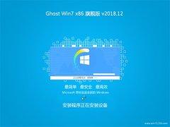系统之家GHOST Win7x86 完美旗舰版 2018.12(永久激活)