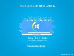 系统之家Ghost Win8.1x86 完美装机版2018V12(激活版)