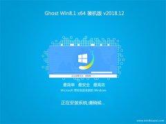 系统之家Ghost Win8.1 64位 万能装机版2018.12(无需激活)