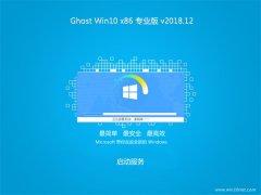 系统之家Ghost Win10x86 极速专业版 v2018.12(激活版)