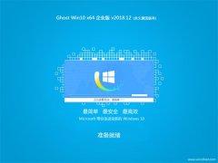 系统之家 Ghost Win10 64位 企业版 v2018.12 (激活版)