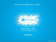 系统之家 Ghost Win10 x86 企业版 v2018.12月 (完美激活)