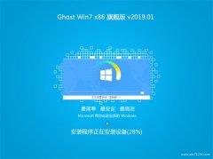 系统之家GHOST Win7x86 精选旗舰版 V201901(自动激活)