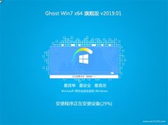 系统之家GHOST WIN7 (X64) 官方旗舰版 v2019.01月(无需激活)