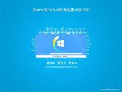 系统之家Ghost Win10x86 安全专业版 2019年01月(自动激活)