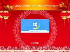 系统之家Ghost Win10x64位 2019元旦专业版(免激活)