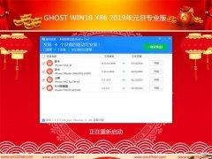 系统之家 Ghost WIN10x86 2019元旦专业版(免激活)