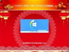 系统之家Ghost Win7 x86 2019元旦旗舰版(激活版)