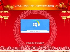 系统之家GHOST Win7x64位 2019元旦旗舰版(永久激活)