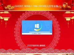 系统之家Ghost Win8x86位 2019元旦专业版(绝对激活)