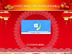 系统之家Ghost Win8 x64位2019元旦专业版(无需激活)
