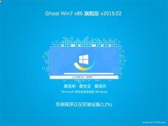 系统之家GHOST Win7x86 好用旗舰版 v2019.02(无需激活)