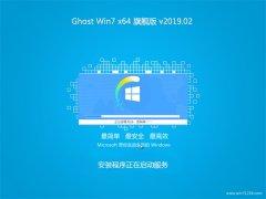 系统之家GHOST WIN7 X64位 全新旗舰版 v2019.02(激活版)