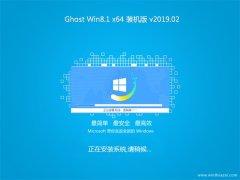 系统之家Ghost Win8.1 x64 稳定装机版v2019.02月(完美激活)
