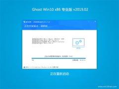 系统之家Ghost Win10x86 特别专业版 V201902(无需激活)