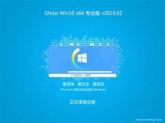系统之家Ghost Win10 X64 万能专业版 2019V02(激活版)