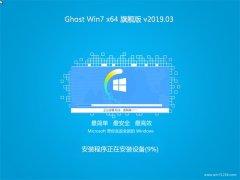 系统之家GHOST WIN7 x64 安全旗舰版 v2019.03月(永久激活)