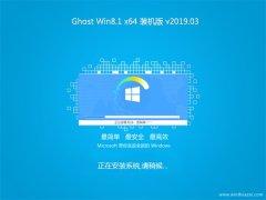 系统之家Ghost Win8.1 x64 精选装机版v2019.03(完美激活)