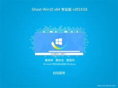 系统之家Ghost Win10 x64位 经典专业版 V2019.03月(免激活)