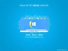 系统之家GHOST XP SP3 官方装机版【V2019年03月】