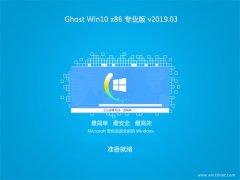 系统之家Ghost Win10x86 全新专业版 V2019.03月(永久激活)