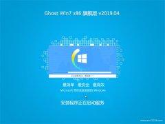 系统之家GHOST Win7x86 推荐旗舰版 2019V04(绝对激活)