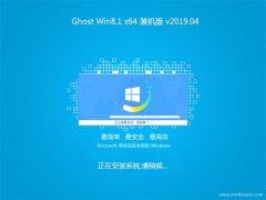 系统之家Ghost Win8.1 64位 经典装机版V2019.04月(永久激活)