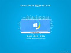 系统之家GHOST XP SP3 通用装机版【v2019.04月】