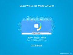 系统之家Ghost Win10x86 完美专业版 v2019年04月(无需激活)