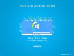 系统之家Ghost Win10 X64 官方专业版 2019.04(无需激活)