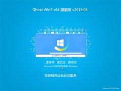 系统之家GHOST WIN7 (64位) 多驱动旗舰版 v2019年04月(激活版)