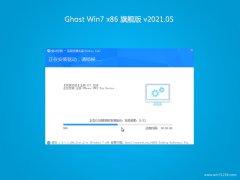系统之家GHOST Win7x86 稳定旗舰版 2021.05(自动激活)