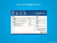 系统之家GHOST XP SP3 推荐装机版【2021年07月】