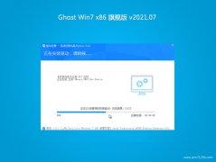 系统之家GHOST Win7x86 安全旗舰版 V202107(激活版)
