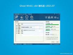 系统之家Ghost Win8.1 x64位 稳定装机版V2021.07月(自动激活)