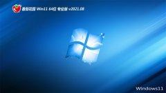 番茄花园Windows11 64位 可靠装机版 2021.08
