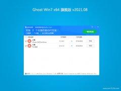 系统之家GHOST WIN7 (64位) 完美旗舰版 v202108(永久激活)
