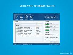 系统之家Ghost Win8.1x86 稳定装机版2021v08(免激活)