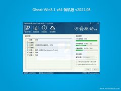 系统之家Ghost Win8.1 64位 经典装机版2021V08(永久激活)